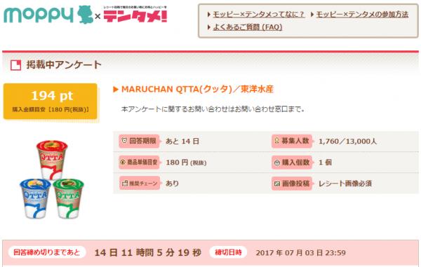 100%還元モニター MARUCHAN QTTA(クッタ)