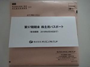 201703オリエンタルランド株主優待