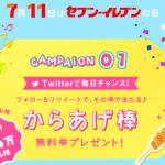 【14万名に当たる!!】セブン‐イレブン からあげ棒無料クーポンが当たるキャンペーン