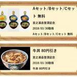 【吉野家アプリ】日本百名山巡り後編踏破!牛丼並盛無料クーポンはもらえた?