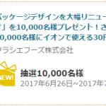 【10,000名に当たる!!】プレモノ フリスク ネオが当たるキャンペーン