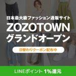 【朗報!!】LINEショッピングでZOZOTOWNが経由可能に!