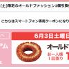 【ミスド】6/3限定 オールドファッション1個無料クーポンGET!