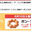 【6月10日限定】ポン・デ・リング1個無料引換券GET!