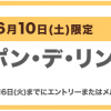 【6月10日限定】ポン・デ・リング1個無料クーポン 本日エントリー締切!
