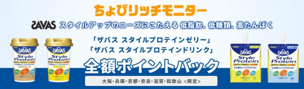 ザバス スタイルプロテインゼリー モニター (1)