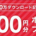 【FiNCアプリ】200万ダウンロード記念!700円分ポイントプレゼント!キャンペーン