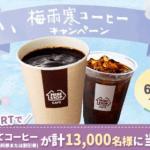 【13,000名に当たる!!】第2弾!ミニストップ 梅雨寒コーヒーキャンペーン