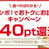 【レシポ!】MARUCHAN QTTA(クッタ)のレシートで140円分のポイントもらえる!!