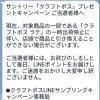 【出荷停止でLINEポイント付与!!】LINE限定キャンペーン クラフトボス ラテ当選者