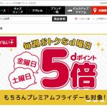 【ABCマート】1番還元率が高いポイントサイトを調査してみた!