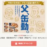 【10,000名に当たる!!】Gratz! おいしい缶詰 国産鶏のオリーブ油漬をプレゼントしよう!