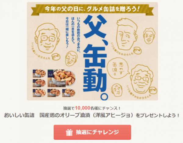 おいしい缶詰 国産鶏のオリーブ油漬(洋風アヒージョ)をプレゼントしよう!