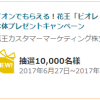 【10,000名に当たる!!】プレモノ ビオレuボディウォッシュポンプ プレゼントキャンペーン