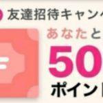 【FiNC】招待コードを使って登録してみた!