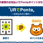 【毎月の家賃の支払いでたまる!!】URでPontaはじまる!