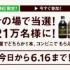 【21万名に当たる!!】LINE限定 クラフトボス ブラックorラテが当たるキャンペーン