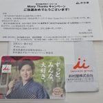 【当選!!】井村屋 あずきバー Many Thanks キャンペーンでオリジナルQUOカードが当たった!