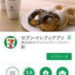 セブン‐イレブンアプリをはじめてみた!