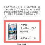 【当選!!】アサヒスーパードライ 瞬冷辛口 モニター総計6万名大募集