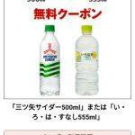 【セブン‐イレブンアプリ】ポケモンラリーで三ツ矢サイダー1本無料でGET!