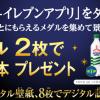 【先着150万本!!】セブン‐イレブンアプリ ポケモンラリーキャンペーン メダル2枚でドリンク1本プレゼント!