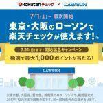 【楽天チェック】東京・大阪のローソンでサービス開始!最大1,000ポイント当たるチャンス!
