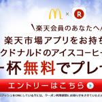【楽天市場アプリ】マクドナルドのアイスコーヒーSサイズ1杯無料プレゼント!