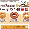 【楽天プレミアムクーポン】12月の土曜日は3週連続ドーナツがもらえる!