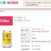 【100%還元モニター】関西にお住まいの方必見!!サッポロプラス2本が実質無料で買える!