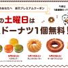 【楽天プレミアムクーポン】9月の土曜日は毎週ドーナツがもらえる!