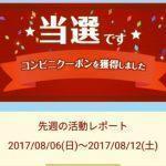 【2回目の当選!!】健康第一でNLスムージー各種無料クーポンGET!