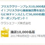 【10,000名に当たる!!】プレモノ フリスククリーンブレスが当たるキャンペーン