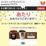 【当選!!】プチギフト ミニストップ コーヒーSサイズ無料クーポン 抽選10,000名 久しぶりの当選!