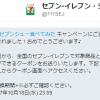 【当選!!】セブン‐イレブン 新セブンシュー食べてみたキャンペーン