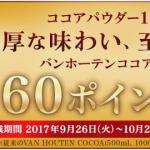 【レシポ!】バンホーテンココア430mlが実質無料!