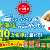 【応募してみた!!】カルビー大収穫祭2017