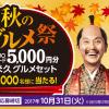 【合計1,000名に当たる!!】米久 秋のグルメ祭 QUOカード5,000円分が当たる! キャンペーンに応募してみた!