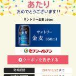 【当選!!】30万名に当たる!プチギフト 金麦無料クーポンプレゼント