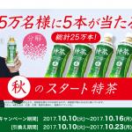 【総計25万本!5万名に当たる!!】秋のスタート特茶キャンペーン