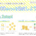 【第2弾!!】ポイントを現金1,000円に交換して20,000ポイントGETしよう!キャンペーン