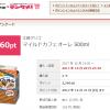 【100%還元モニター】マイルドカフェオーレ 500ml×2本が実質無料!