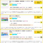 【3.1%還元!!】楽天トラベルでお得に予約する方法!