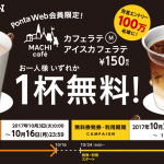 【先着100万名!!】Ponta  ローソン MACHI café カフェラテ 1杯無料でプレゼント