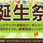 【楽天Rebates誕生祭!!】3,000円以上お買い物で500ポイントプレゼント!抽選で豪華賞品も当たる!