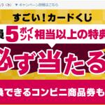 【Yahoo! JAPANカード】必ず当たる すごい!カードくじ コンビニ商品券も当たる!