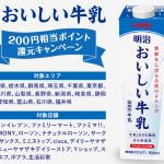 明治おいしい牛乳 900ml 1本購入で200円相当のポイントがもらえる!