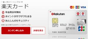 ポイント 楽天 サイト カード
