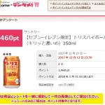 【100%還元モニター】トリスハイボール缶〈キリッと濃いめ〉350ml×2本が実質無料!