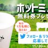 【合計12万名に当たる!!】ローソン マチカフェホットミルク無料券が当たるキャンペーン
